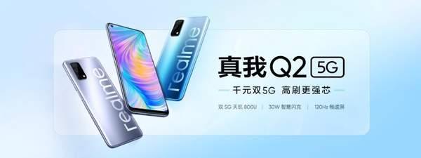 realmeQ2 Pro配色公布,千元机也可以用上素皮工艺