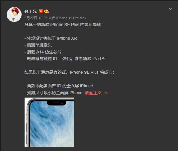 iPhoneSE Plus最新爆料,首款没有Face ID的全屏iPhone