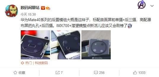 华为Mate40后置相机曝光,IMX700传感器+潜望式镜头