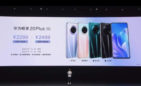 华为畅享20Plus配置参数详情,搭载EMUI10.1系统
