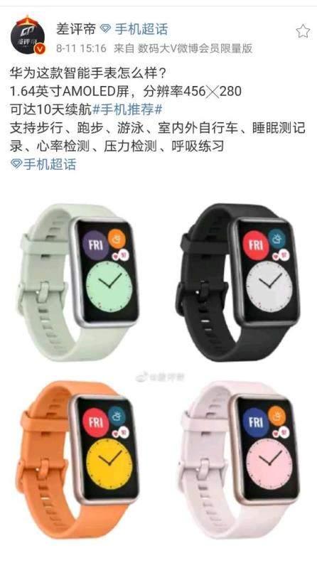 华为智能手表有方形的吗?新款华为方形智能手表流出?