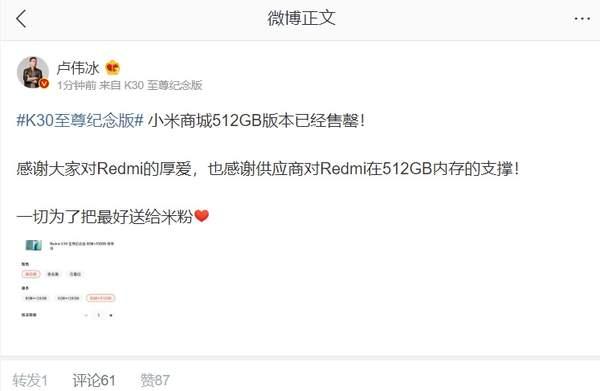 Redmi K30至尊纪念版512GB售空!小米商城崩了!