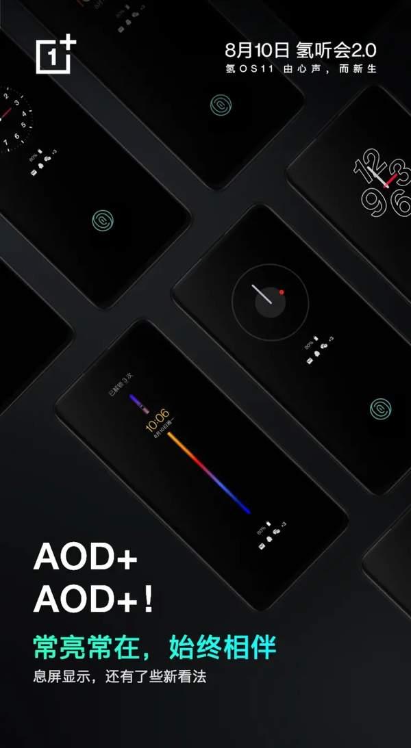 一加氢OS11发布会总结,期望落空评论区再次翻车!