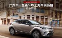 广汽丰田全新SUV上海车展亮相大赛宾至