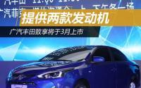 广汽丰田享受三月提供两款发动机