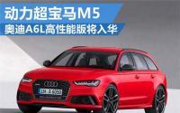 奥迪全新A6高性能版将进入中国超越宝马M5
