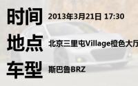 斯巴鲁BRZ今天正式上市 预计售价25万元