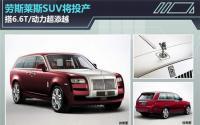 劳斯莱斯SUV将投产打造6.6T动力超级添越