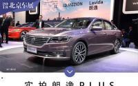 北京车展实拍:大众朗逸PLUS升级后