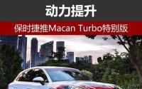 保时捷推Macan Turbo特别版提升动力