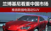 兰博基尼重视市场 将推出首款混合动力SUV