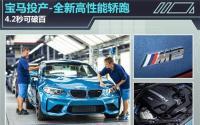 宝马投产全新高性能轿跑车 4.2秒破百