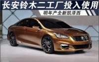 长安铃木每年都会投产一款新的b级车