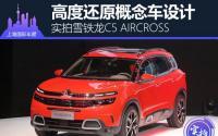 还原概念车设计 实拍雪铁龙C5 AIRCROSS