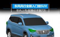 东风风行入门级SUV自年内上市以来 售价不到7万